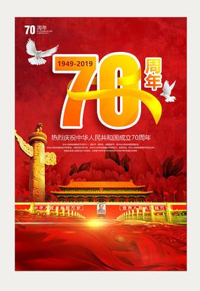红色喜庆国庆节宣传海报
