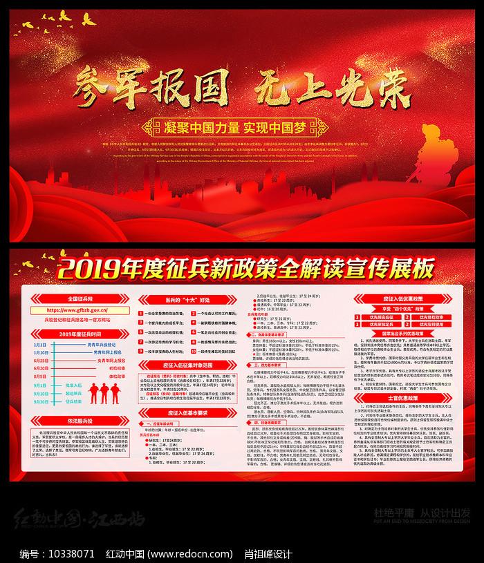 红色征兵新政策宣传展板图片