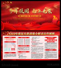 红色征兵新政策宣传展板