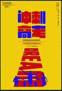 简约冲刺高考宣传海报设计