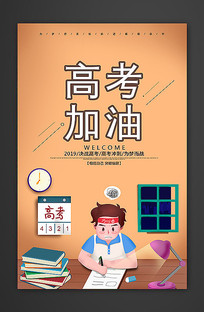 加油冲刺高考海报设计