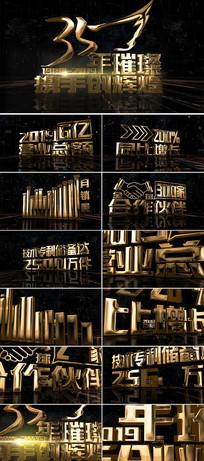 金属立体字企业数据AE视频模板