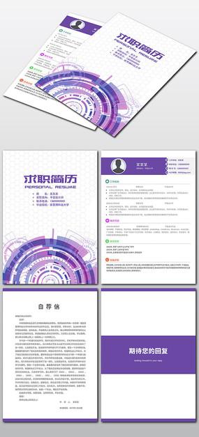 蓝紫色高贵个性求职简历设计
