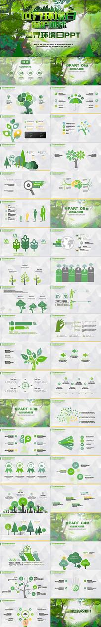 绿色创意世界环境日PPT模板