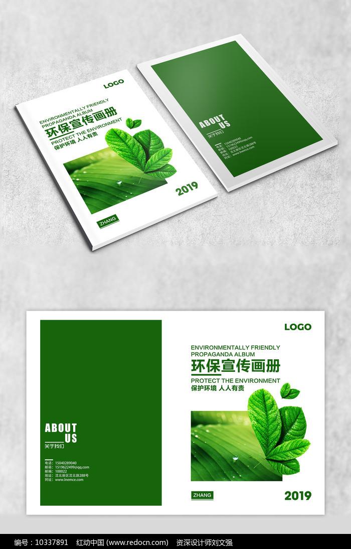 绿色环保画册封面图片