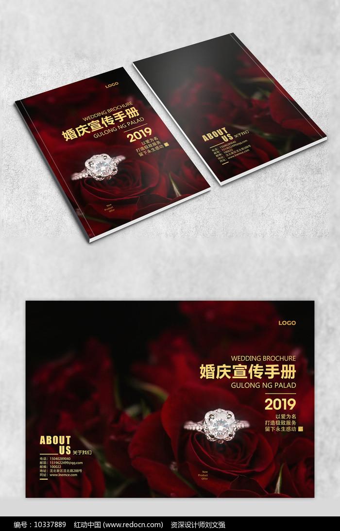玫瑰婚庆画册封面图片