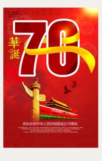 庆国庆70周年宣传海报