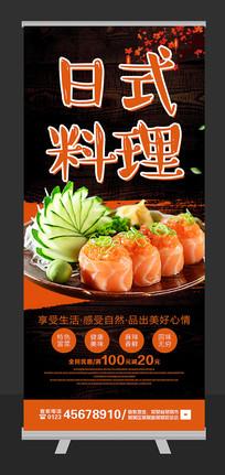 日式料理易拉宝设计