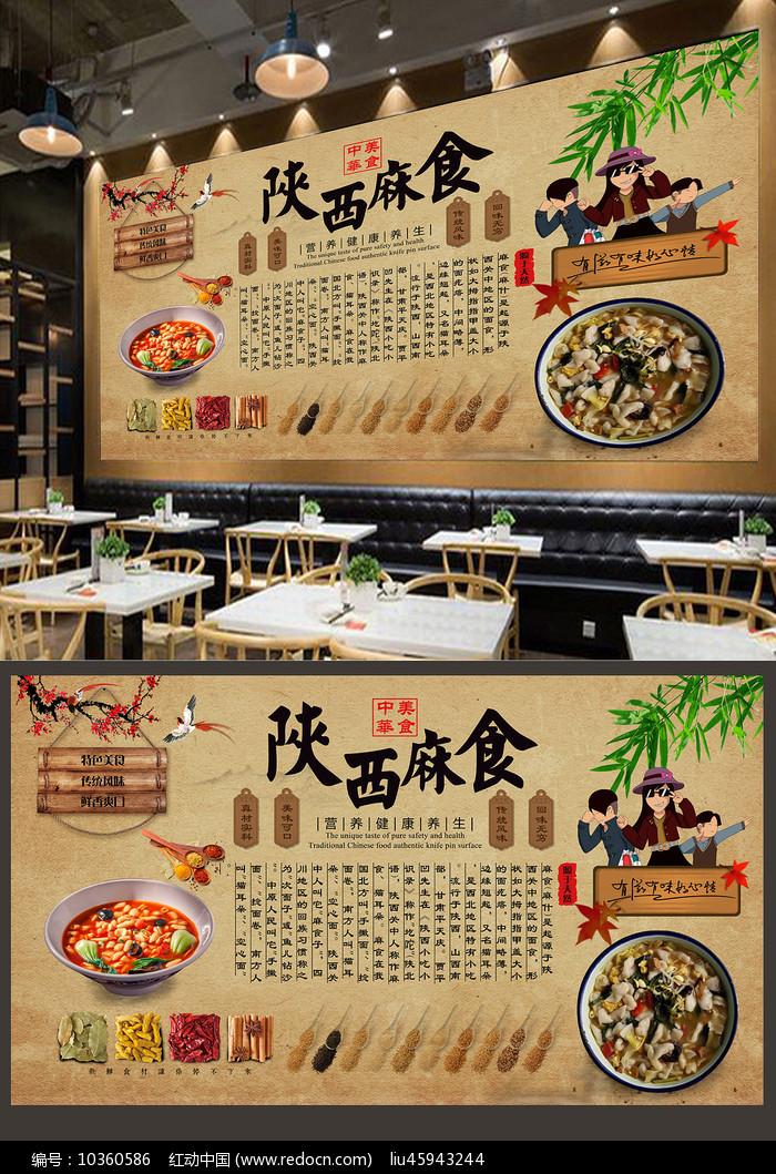 陕西麻食背景墙图片