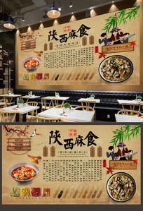 陕西麻食背景墙