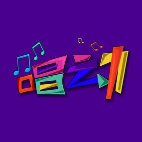 时尚创意炫彩唱动音乐字体设计