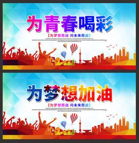 时尚大气54青年节海报设计