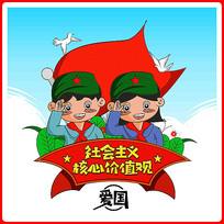 手绘社会主义核心价值观爱国卡通