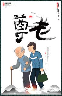 水墨风中华文化尊老文化海报设计