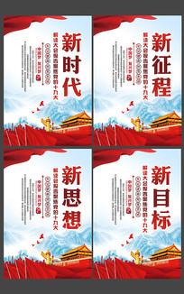 四个新党建十九大报告宣传展板