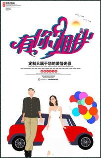 唯美婚庆婚纱海报设计