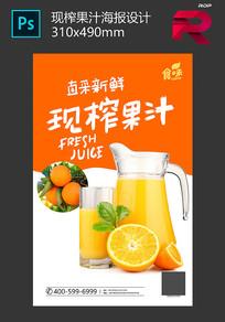现榨果汁海报排版设计