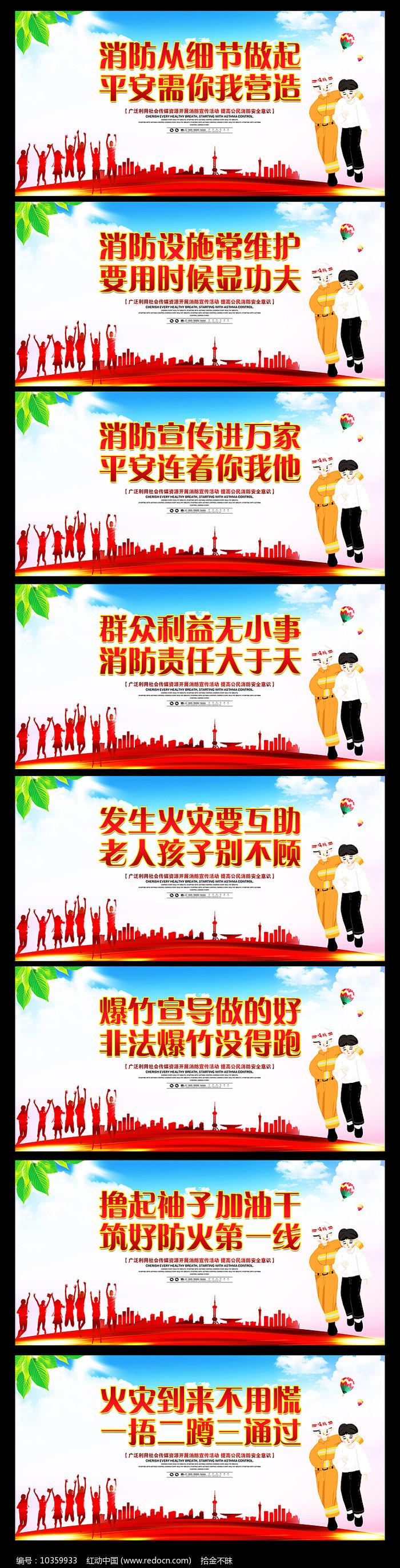消防标语宣传展板设计图片