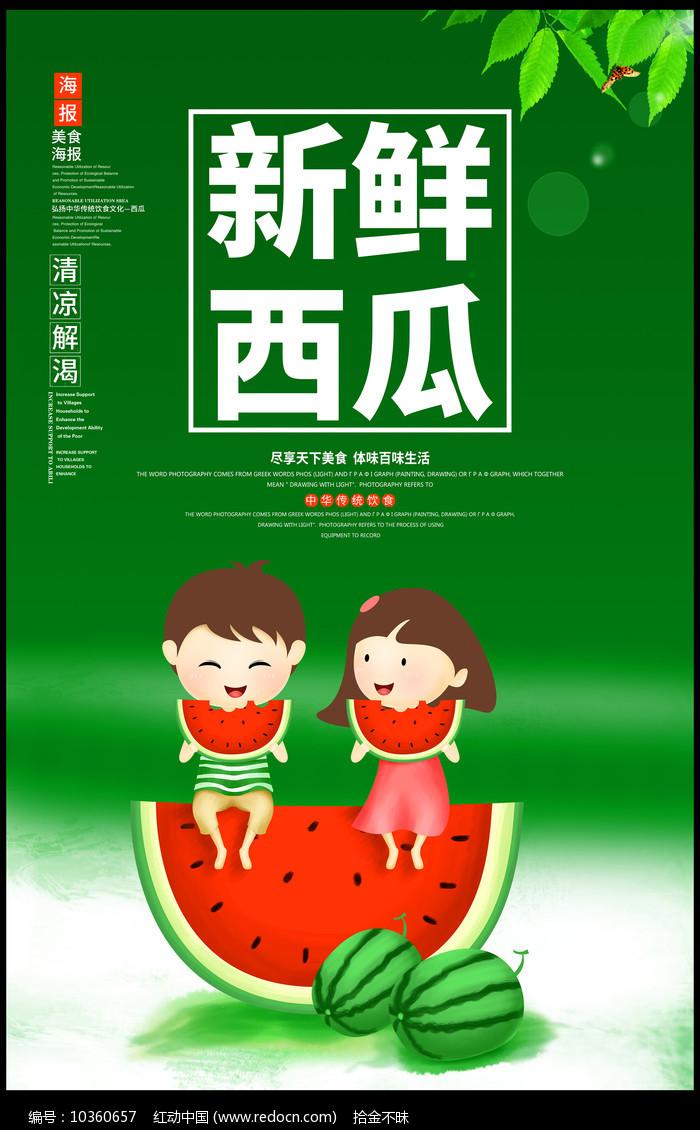 新鲜西瓜宣传海报设计图片