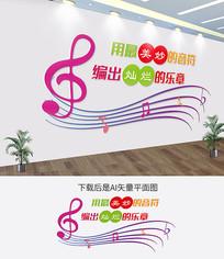 学校音乐舞蹈室文化墙