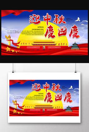迎中秋庆国庆双节宣传海报