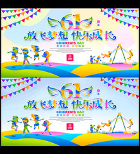 幼儿园61儿童节文艺表演舞台背景