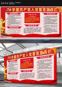 中国共产党入党誓言宣传栏