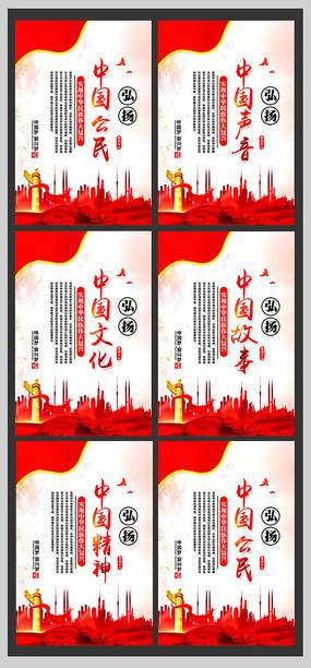 中国精神党建标语宣传展板