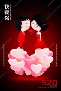 520表白结婚新郎新娘爱心海报