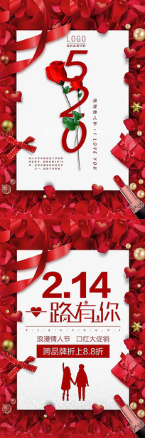 520口红广告情人节海报