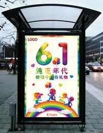 61儿童海报设计