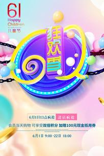 61儿童节狂欢季海报