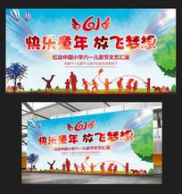 61儿童节幼儿园六一儿童节晚会舞台背景