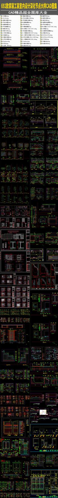 692款家装工装室深化节点大样图纸大样图