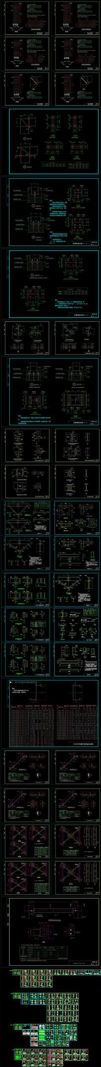 CAD钢结构节点整套图纸