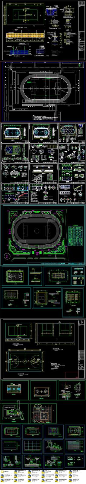CAD各种运动场球场施工图集