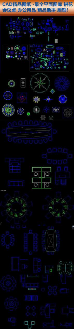 CAD精品图纸平面家具用品