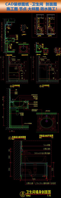 CAD卫生间剖面图防水施工图节点