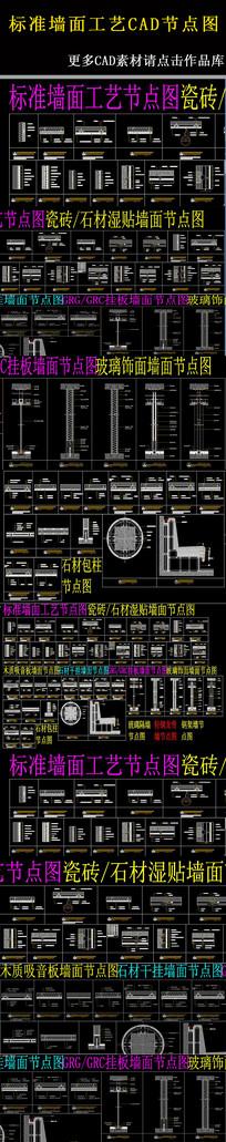 标准墙面工艺节点图CAD施工图