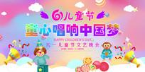 炫彩61儿童节文艺活动背景