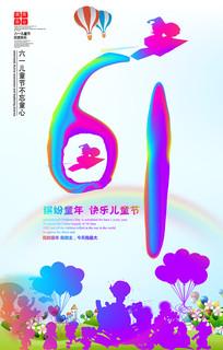 炫彩61儿童节宣传海报