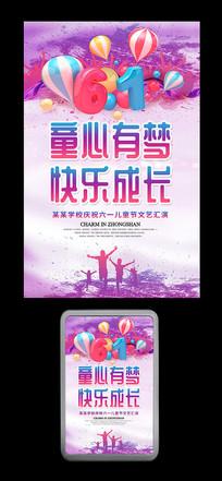 彩色六一儿童节海报