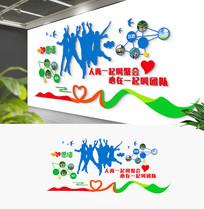 炫彩员工风采形象墙设计