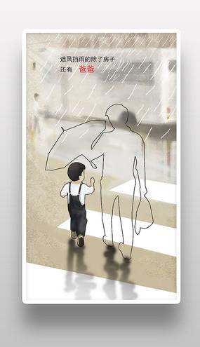 插画风格父亲节海报