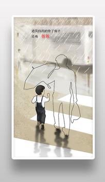 插画风格父亲节海报 PSD
