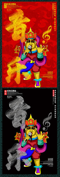 创意高端音乐宣传海报设计 PSD
