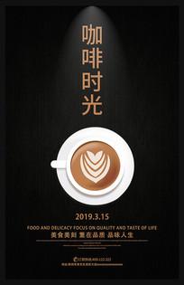 创意下午茶咖啡海报设计 PSD