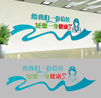 创意医疗形象墙医院文化墙