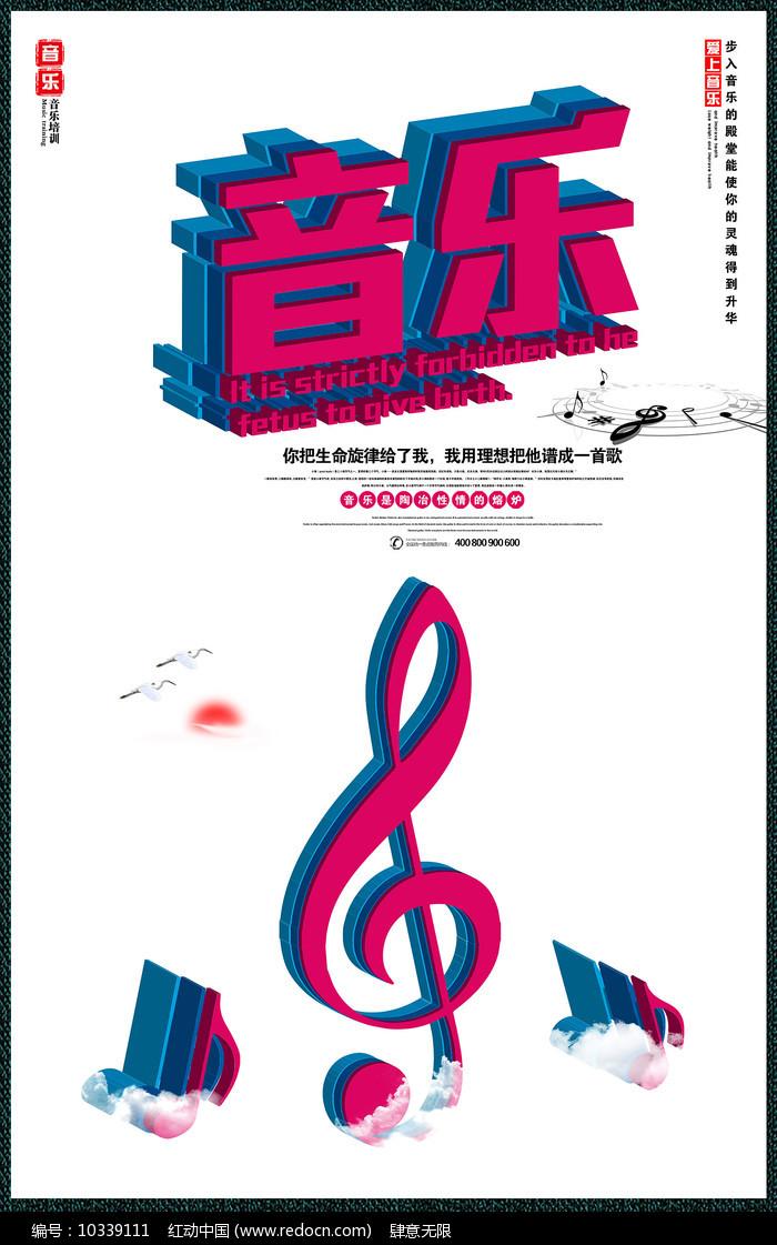 创意音乐宣传海报设计图片
