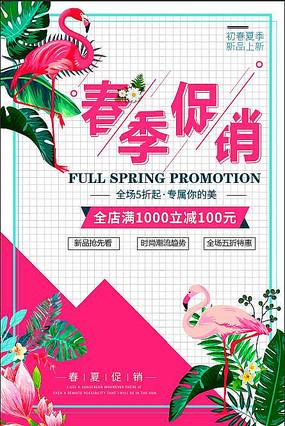 春季促销小清新粉色绿色火烈鸟植物促销海报